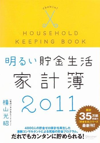 明るい貯金生活家計簿2011(日付入り)の詳細を見る