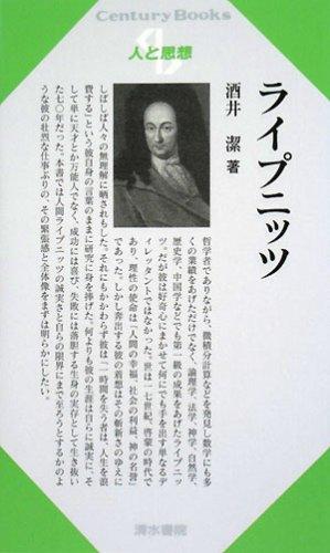 ライプニッツ (Century Books―人と思想)の詳細を見る
