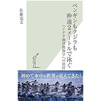 ペンギンもクジラも秒速2メートルで泳ぐ(光文社新書)ハイテク海洋動物学への招待佐藤 克文
