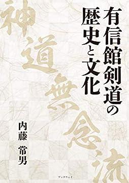 有信館剣道(神道無念流)の歴史と文化