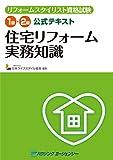 リフォームスタイリスト資格試験 1級・2級公式テキスト 住宅リフォーム実務知識