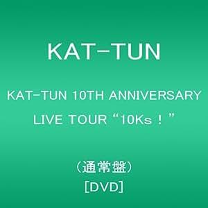 "KAT-TUN 10TH ANNIVERSARY LIVE TOUR ""10Ks!""(通常盤) [DVD]"