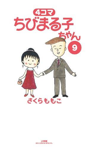 4コマ ちびまる子ちゃん 9 集 (ビッグコミックススペシャル)の詳細を見る
