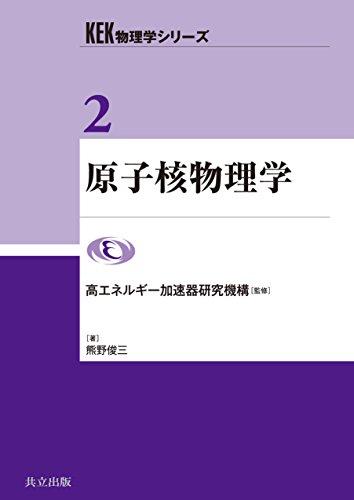 原子核物理学 (KEK物理学シリーズ 2)の詳細を見る