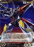 《Crusade》ダ・ガーンX 【C】 U-293C / サンライズクルセイド第20弾~来光の盟友~ シングルカード