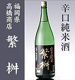【四合】繁桝 純米辛口+8   【翌日出荷可能品】