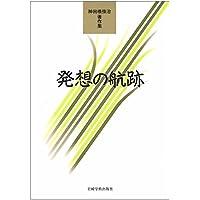 発想の航跡―神田橋條治著作集
