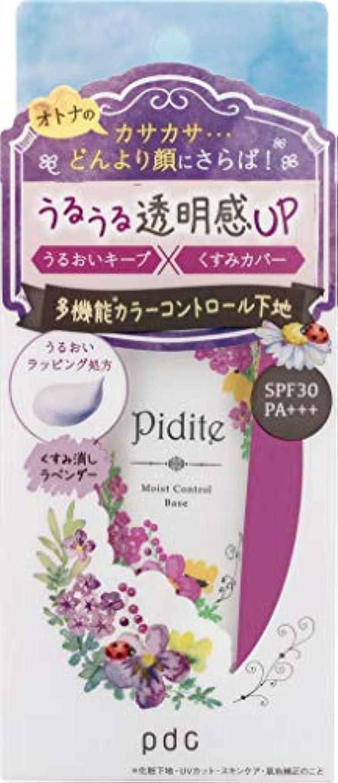 崇拝する敬の念使用法pidite(ピディット) モイストコントロールベース N 30g