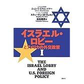 イスラエル・ロビーとアメリカの外交政策 1