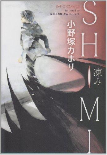 SHIMI 凍み (ダイトコミックス)の詳細を見る