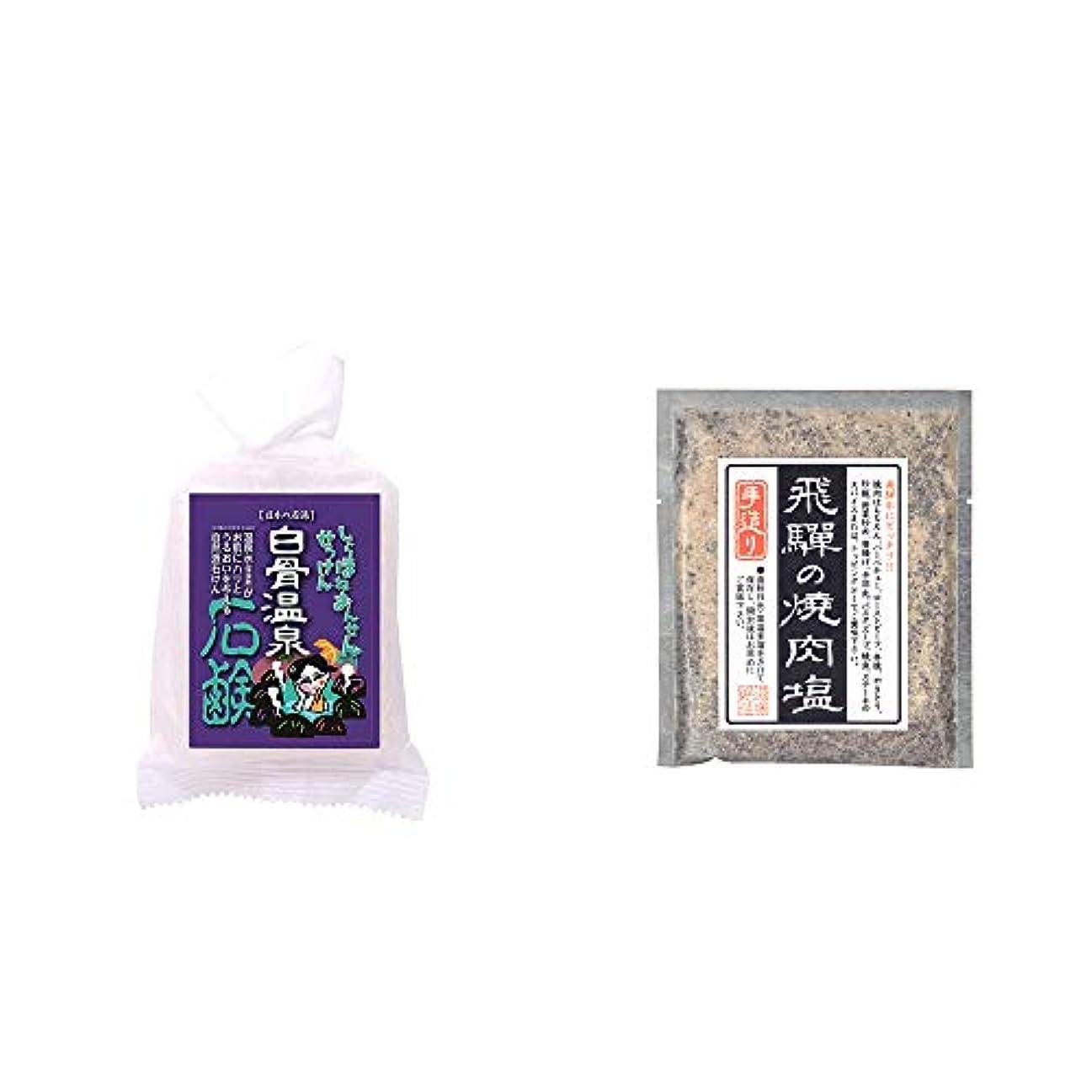 回転させる相談するポジション[2点セット] 信州 白骨温泉石鹸(80g)?手造り 飛騨の焼肉塩(80g)