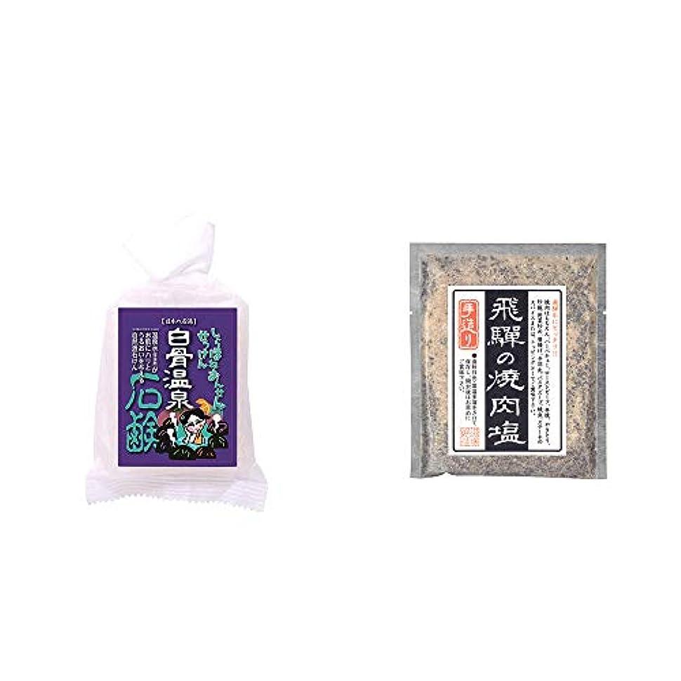 大臣優越[2点セット] 信州 白骨温泉石鹸(80g)?手造り 飛騨の焼肉塩(80g)