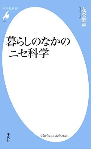 暮らしのなかのニセ科学 (平凡社新書847)