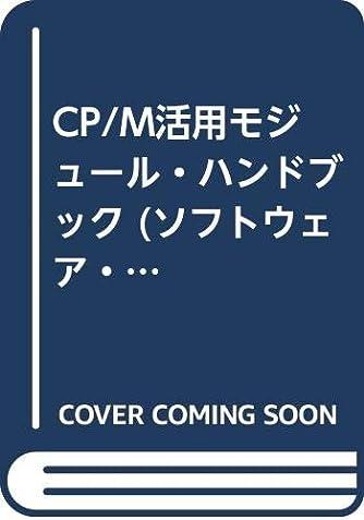 CP/M活用モジュール・ハンドブック (ソフトウェア・デザイン・シリーズ)