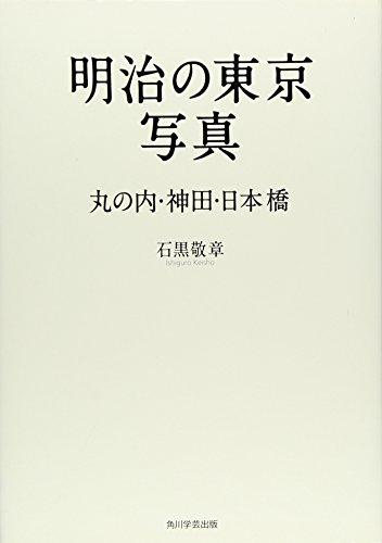 明治の東京写真 丸の内・神田・日本橋の詳細を見る