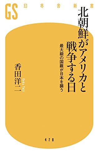 北朝鮮がアメリカと戦争する日 最大級の国難が日本を襲う (幻冬舎新書)