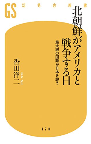 北朝鮮がアメリカと戦争する日 最大級の国難が日本を襲う (幻冬舎新書)の詳細を見る