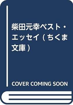 柴田元幸ベスト・エッセイ (ちくま文庫)