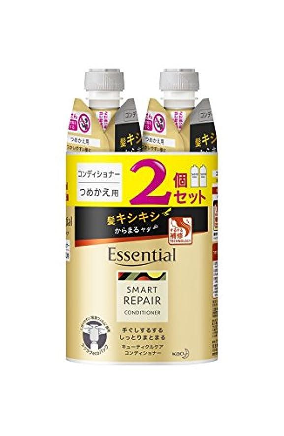 押し下げる卵方法【まとめ買い】 エッセンシャル スマートリペア コンディショナー つめかえ用 340ml×2個