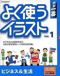 素材一番 よく使うイラスト Vol.1 ビジネス&生活