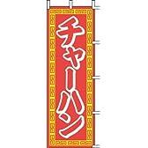 のぼり チャーハン J01-242
