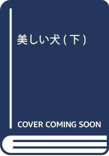 美しい犬(下): 少年チャンピオン・コミックス・エクストラ