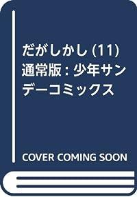 だがしかし 通常版(11): 少年サンデーコミックス