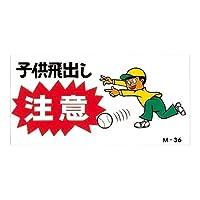 緑十字 イラスト標識 M-36 子供飛出し注意 098036
