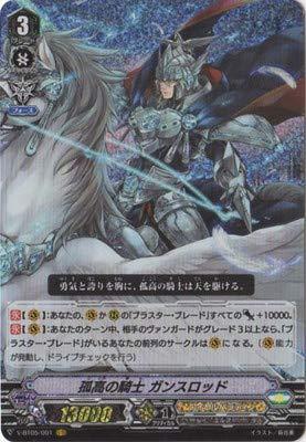 カードファイト!! ヴァンガード/V-BT05/001 孤高の騎士 ガンスロッド VR
