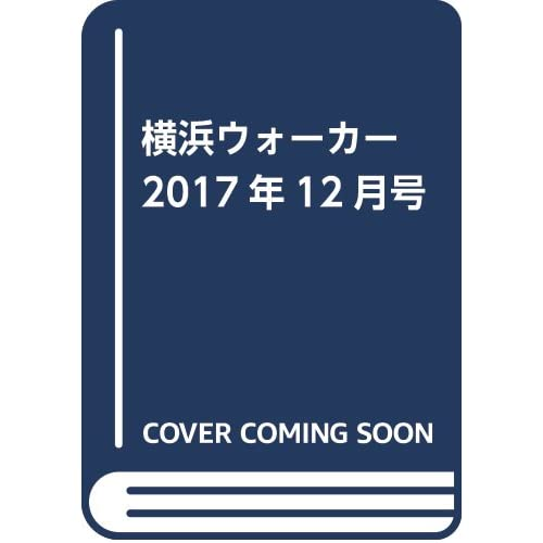 横浜ウォーカー2017年12月号