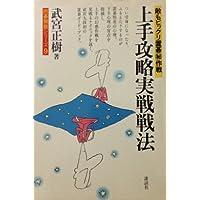 上手攻略実戦戦法―敵もビックリ置碁〓作戦 (囲碁開眼シリーズ (9))