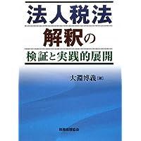 法人税法解釈の検証と実践的展開