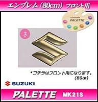 [返品・キャンセル不可] スズキ パレット MK21S 純正品 エンブレム (ゴールド) フロント用 80mm