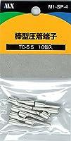 棒型圧着端子 TC-5.5 10個入