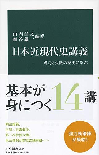 日本近現代史講義-成功と失敗の歴史に学ぶ (中公新書)