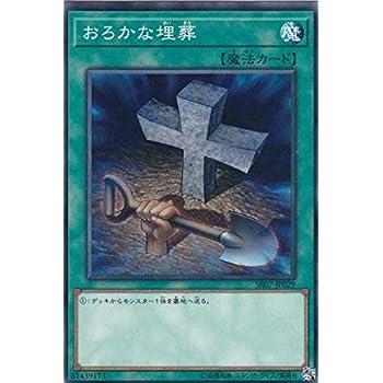 遊戯王 SR07-JP029 おろかな埋葬 (日本語版 ノーマル) STRUCTURE DECK R - アンデットワールド -