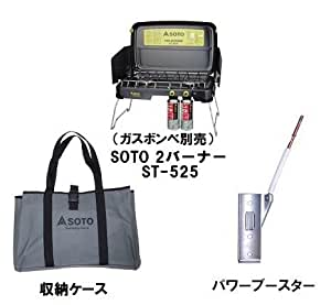 SOTO(ソト) ツーバーナー ST-525+パワーブースター+専用収納ケース