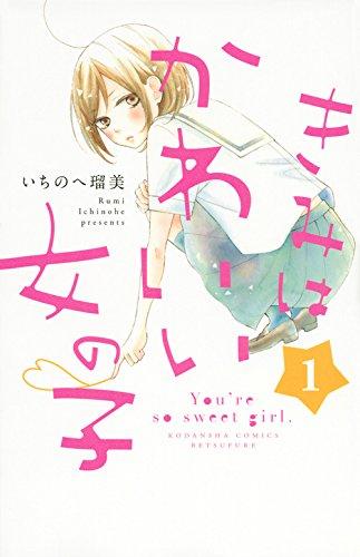 きみはかわいい女の子(1) (講談社コミックス別冊フレンド)の詳細を見る