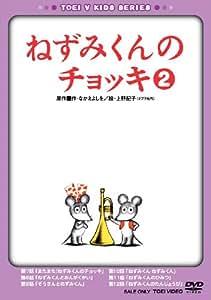ねずみくんのチョッキ VOL.2 [DVD]