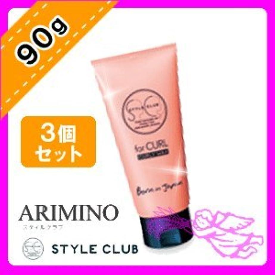 アリミノ スタイルクラブ カーリーワックス 90g ×3個 セット