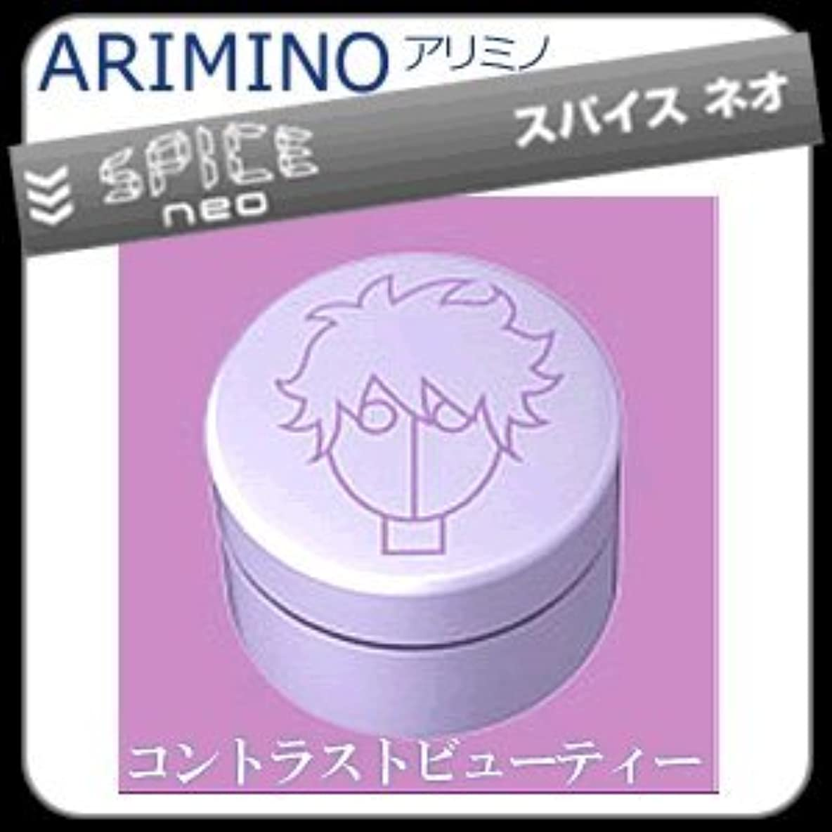 【x5個セット】 アリミノ スパイスネオ FIBER-WAX ファイバーワックス 100g SPICE neo