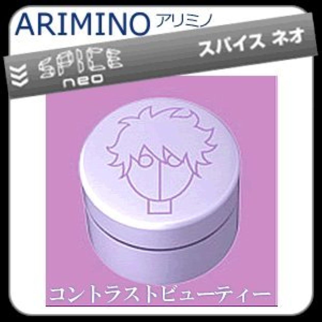 大トラブル誤って【X3個セット】 アリミノ スパイスネオ FIBER-WAX ファイバーワックス 100g ARIMINO SPICE neo