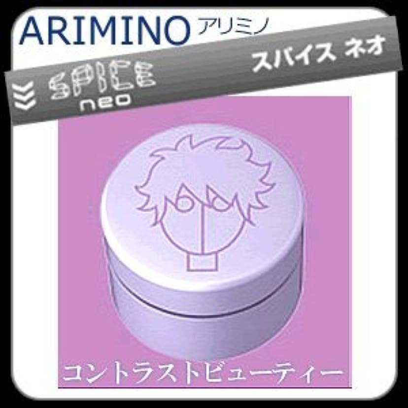個人的にバストとげのある【x5個セット】 アリミノ スパイスネオ FIBER-WAX ファイバーワックス 100g SPICE neo
