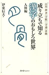 成り立ちで知る漢字のおもしろ世界 5巻 表紙画像