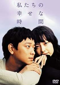 私たちの幸せな時間 [DVD]