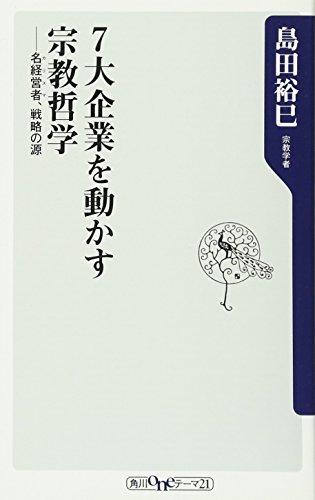 7大企業を動かす宗教哲学    名経営者、戦略の源 (角川oneテーマ21)の詳細を見る
