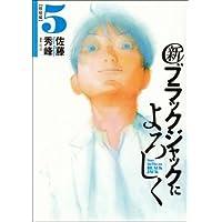 新ブラックジャックによろしく 5(移植編) (ビッグコミックススペシャル)