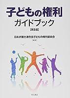 子どもの権利ガイドブック【第2版】