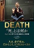 「死」とは何か イェール大学で23年連続の人気講義