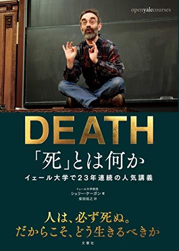 「死」とは何か イェール大学で23年連続の人気講義[ シェリー・ケーガン ]の自炊・スキャンなら自炊の森